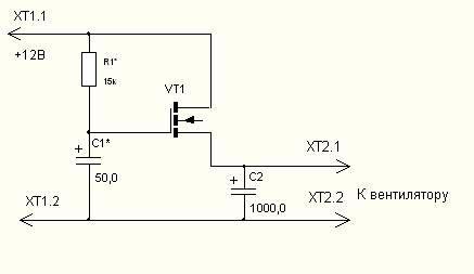 Схема плавного пуска вентилятора охлаждения радиатора
